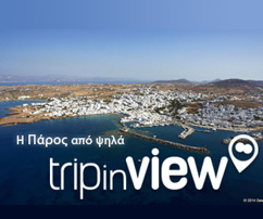 Trip in view